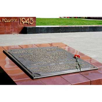 Памятная доска на Могиле Неизвестного солдата